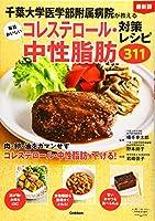 最新版 千葉大学医学部附属病院が教える毎日おいしいコレステロール・中性脂肪対策レシピ311