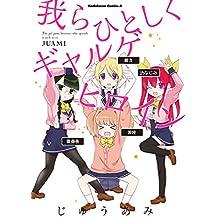 我らひとしくギャルゲヒロイン (角川コミックス・エース)