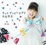 ずっとずっとトモダチ(初回限定盤)(DVD付)