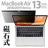 (着脱可能なマグネット式) MacBook Air 13インチ (2018/2019 Retina) 用 のぞき見防止フィルター 磁石っつく Privaucks プライバックス 左右からの覗き込みを防ぎプライバシーを守ります アンチグレア加工