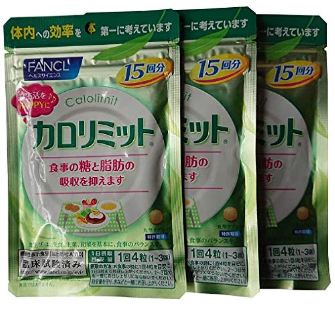 読みやすい食物削除するファンケル カロリミット 15回分×3袋セット 【5880-77】
