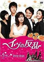 イヴの反乱 [DVD]
