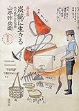 【福岡】田川市石炭・歴史博物館リニューアル記念企画原画展「ユネスコへの27枚」:2017年4月29日(土)~5月28日(日)
