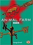 動物農場- Animal Farm【講談社英語文庫】 画像