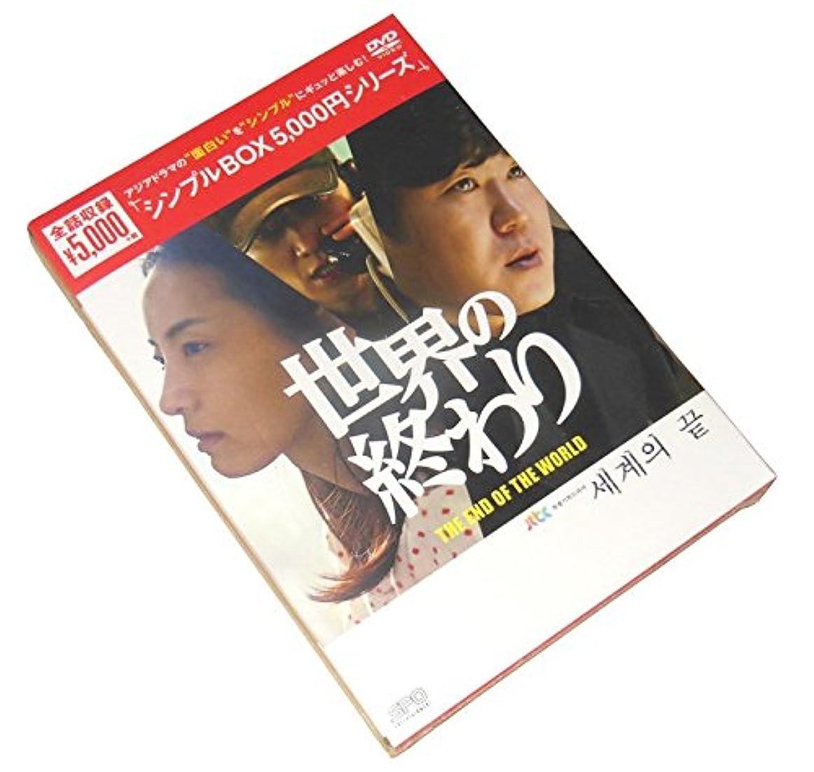クール微妙適格世界の終わり BOX 2014 主演: ユン?ジェムン