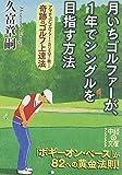 月いちゴルファーが、1年でシングルを目指す方法 (文庫)(書籍/雑誌)
