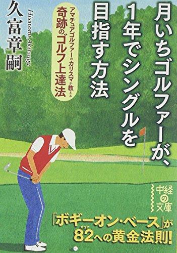 月いちゴルファーが、1年でシングルを目指す方法 (文庫)の詳細を見る