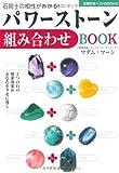 パワーストーン組み合わせBOOK―2つの石の相乗効果があなたを幸せに導く (主婦の友ベストBOOKS) 画像