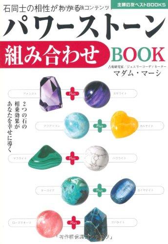 パワーストーン組み合わせBOOK―2つの石の相乗効果があなたを幸せに導く (主婦の友ベストBOOKS)の詳細を見る