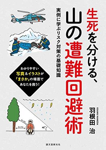 生死を分ける、山の遭難回避術: 実例に学ぶリスク対策の基礎知識の詳細を見る
