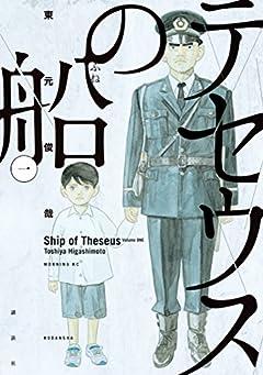テセウスの船(1) (モーニングコミックス)