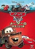 カーズ トゥーン/メーターの世界つくり話 [DVD]