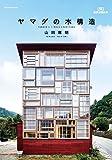 ヤマダの木構造 (建築知識の本)