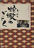 蛇蠍のごとく[DVD]