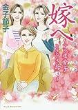 "嫁へ―金子節子""家族""傑作選 (A.L.C.SELECTION)"