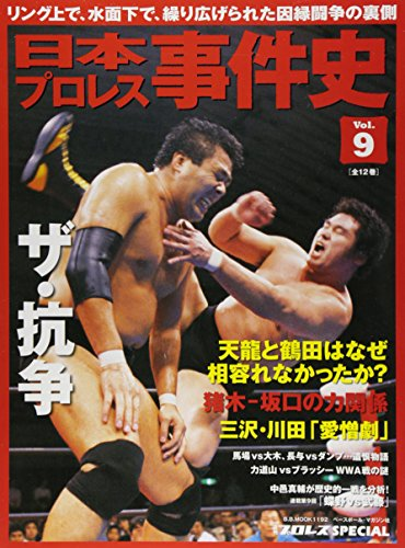 日本プロレス事件史 vol.9 ザ・抗争 (B・B MOOK 1192 週刊プロレススペシャル) -
