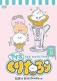 アイスくりたろう Vol.2[DVD]