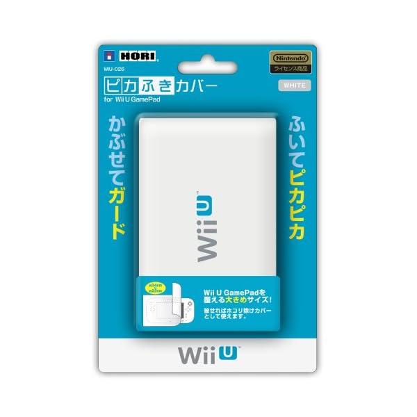 【Wii U】任天堂公式ライセンス商品 ピカふき...の商品画像