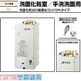 【在庫】 電気温水器 小型【EHPN-F6N3】6L INAX イナックス LIXIL・リクシル ゆプラス 住宅向け 洗面化粧室/手洗洗面用 コンパクトタイプ