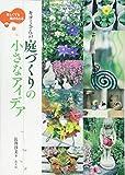 忙しくても続けられる キヨミさんの庭づくりの小さなアイデア 画像