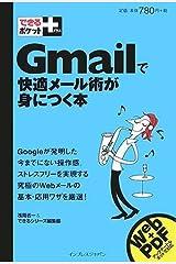 できるポケット+ Gmailで快適メール術が身につく本 新書