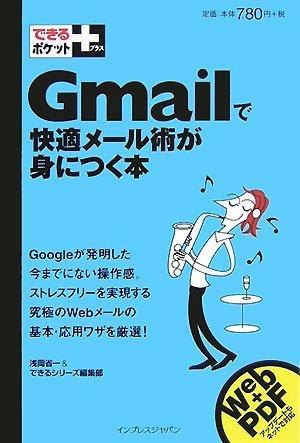 できるポケット+ Gmailで快適メール術が身につく本の詳細を見る