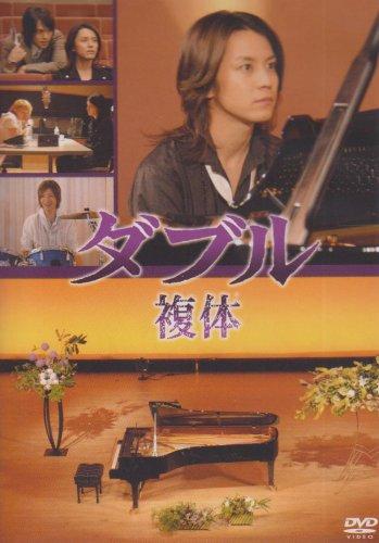 ダブル(複体) [DVD]