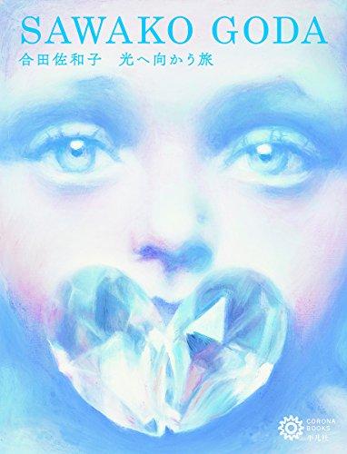 合田佐和子: 光へ向かう旅 (コロナ・ブックス)