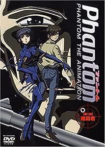 ファントム(1) [DVD]