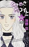 ときめきトゥナイト 新装版 10 (りぼんマスコットコミックス)
