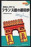 辞書なしで学べるフランス語の最初歩 (ハンディ)