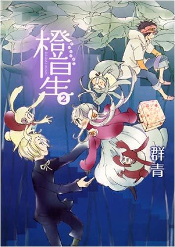 橙星 2 (IDコミックス ZERO-SUMコミックス)の詳細を見る