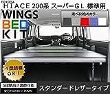 ハイエース 200系 ベッドキット スーパーGL S-GL 標準 ナロー用 スタンダードレザータイプ 車中泊 アウトドア
