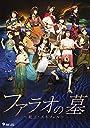 演劇女子部「ファラオの墓 ~蛇王 スネフェル~」 DVD