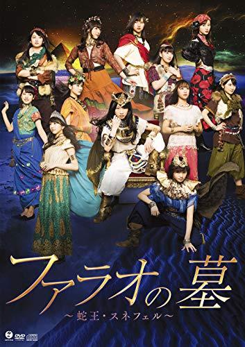 [画像:演劇女子部「ファラオの墓 ~蛇王・スネフェル~」 [DVD]]