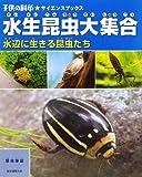 水生昆虫大集合―水辺に生きる昆虫たち (子供の科学サイエンスブックス)