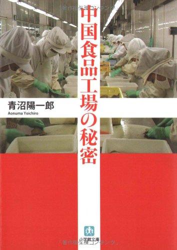 中国食品工場の秘密 (小学館文庫)の詳細を見る