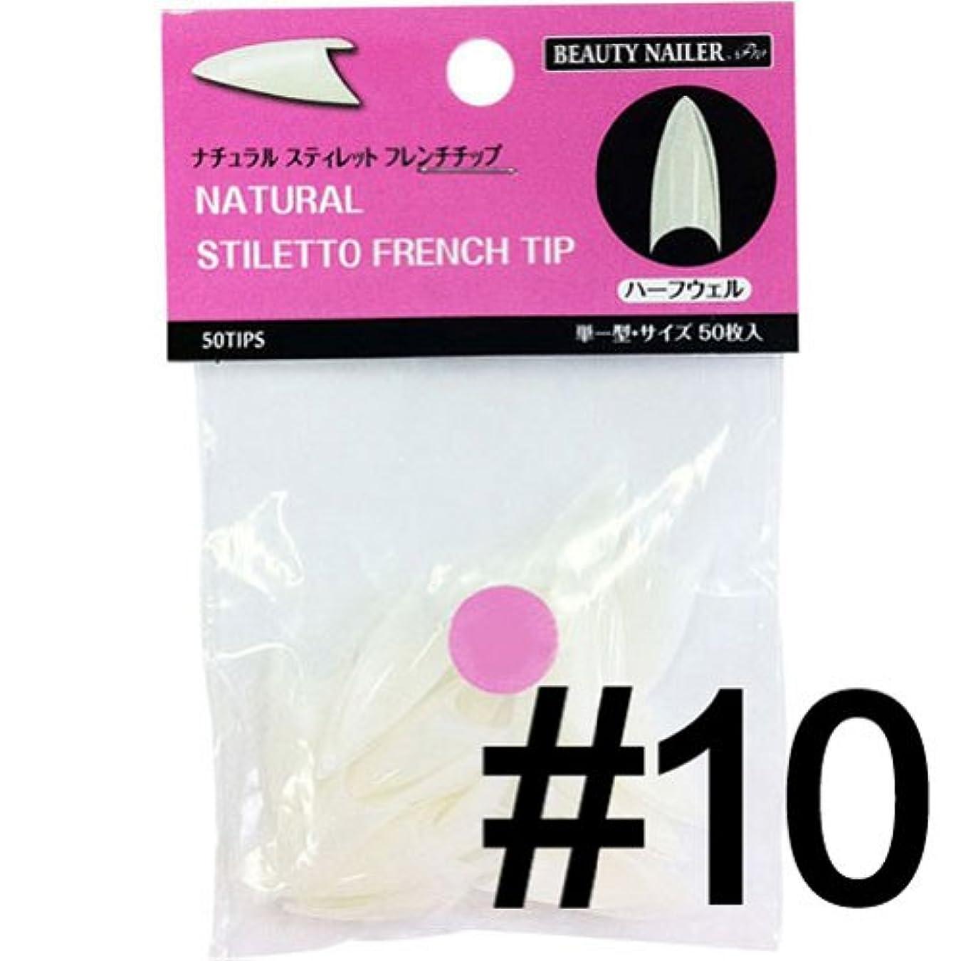 麺コジオスコバルコニービューティーネイラー ネイルチップ ナチュラルスティレットフレンチチップ PNSF-10 #10