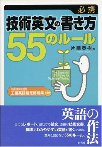 必携技術英文の書き方55のルールの詳細を見る