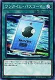 遊戯王 ワンタイム・パスコード(ノーマル) ストラクチャー デッキ マスター・リンク (SD34) SD34-JP025