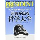 PRESIDENT (プレジデント) 2017年9/18号(元気が出る哲学大全)