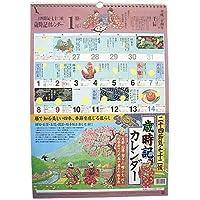 シーガル 歳時記カレンダー 大 壁掛け 縦51.5×横36.4cm