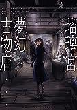 瑠璃宮夢幻古物店 : 2 (アクションコミックス)