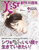 美ST(ビスト) 2019年 10月号