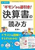 """オールカラー  """"ギモン""""から逆引き!  決算書の読み方"""