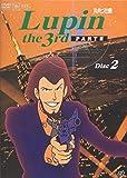 ルパン三世 PARTIII Disc.2[DVD]