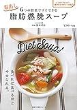 6つの野菜ですぐできる 毒出し脂肪燃焼スープ (主婦の友生活シリーズ)