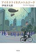 伊坂幸太郎『アイネクライネナハトムジーク』の表紙画像