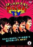 ほっとけナイ! *pnish*TV VOL.1 [DVD]
