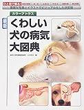 最新くわしい犬の病気大図典—豊富な写真とイラストでビジュアル化した決定版 (カラーアトラス)
